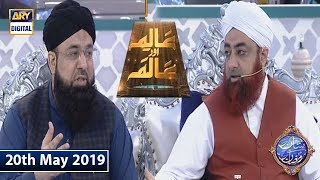 Shan e Iftar - Aalim Aur Aalam - 20th May 2019