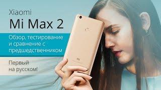 Xiaomi Mi Max 2 - распаковка, обзор и сравнение с Mi Max (первый живой обзор на русском)