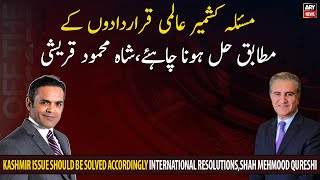 Kashmir issue Should be Solved accordingly international resolutions, Shah Mehmood