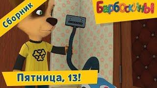 Пятница, 13е! 👻 Барбоскины 👻 Сборник мультфильмов 2018