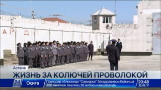 В Казахстане представили проект по борьбе с пытками