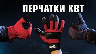Mounter's gloves С-31, С-32, С-33