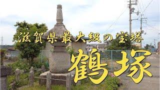 【びわ湖源流の郷・高島市より】滋賀県最大級の宝塔 鶴塚