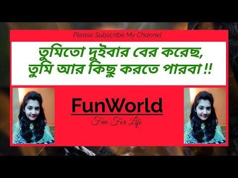 তুমিতো দুইবার বের করেছ, তুমি আর কিছু করতে পারবা !! Latest Bangla Choti !! By- FunWorld