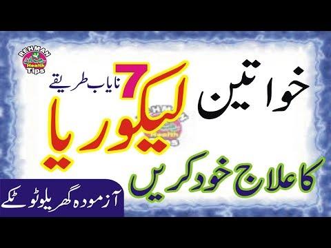 By Photo Congress    Herbal Treatment Of Likoria In Urdu
