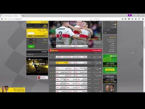Спортивные ставки в Израиле, с чего начать - инструкция для сайта winner.co.il видео