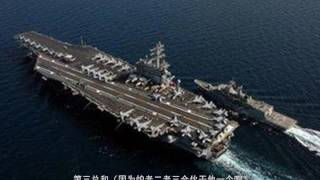 美国海军为何如此强大?