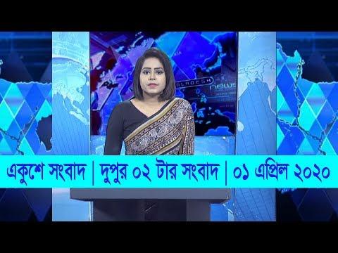 02 PM News || দুপুর ০২ টার সংবাদ || 01 April 2020 || ETV News