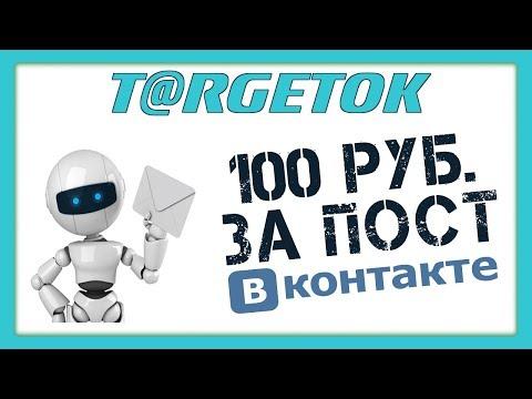 Заработок в проекте Таргеток + ВЫВОД ДЕНЕГ / Здесь платят до 100 рублей за пост ВКонтакте