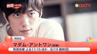 DATV8月の韓流プライム