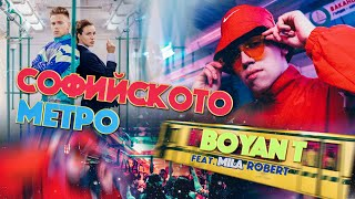 BOYAN T - Софийското Метро ft. Mila Robert - Sofiyskoto Metro (Official 4K Video)