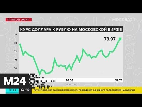 Эксперт объяснил причины роста доллара и евро - Москва 24