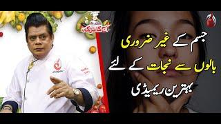 Gair Zaruri Balon Say Mukammal Nijat | Aaj Ka Totka by Chef Gulzar