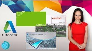 Autodesk Civil 3D НАСТРОЙКИ  Разные версии и их взаимодействие.