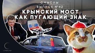 СМЫСЛЫ - Выпуск № 42 Крымский мост как пугающий знак