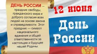 12 Июня день россии/День России/День России 2021 Сегодня день великой страны, День России. И в этот светлый день  хочется нам всем пожелать гордиться тем, что мы россияне. Пусть  каждый человек чувствует себя свободным, счастливым,