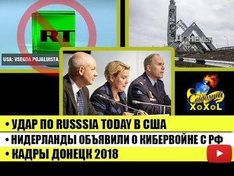 Удар по Russsia Today в США • Нидерланды объявили о кибервойне с Россией • Кадры Донецк 2018