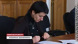 16.02.2018 Законопроект о работе контрольно-счётной палаты Севастополя противоречит закону страны
