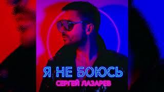 Сергей Лазарев   Я не боюсь(Original+Текст песни)2019