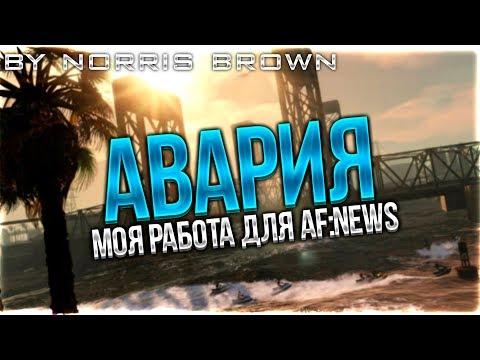 Страшная Авария » Специально для af:news » Trinity Rp » By norris brown.