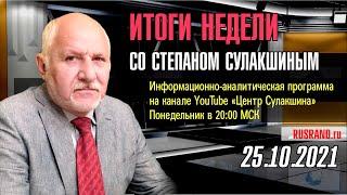 ИТОГИ НЕДЕЛИ со Степаном Сулакшиным 25.10.2021