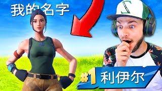 I PLAYED Fortnite CHINA - WHAT