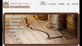 Без вложений!!! инвест проект Gia-Investments бонус 3 $ ПЕРВЫМ 3000 УЧАСТНИКАМ!!!