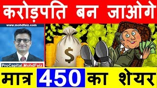 करोड़पति बन जाओगे मात्र 450 का शेयर | Best Shares to Buy In 2020 | Long Term Investment In Stocks