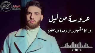 تحميل اغاني Nouamane Belaiachi -MabRouk 3lik 2020 (Music oudio) l نعمان بلعياشي - مبروك عليك MP3