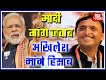 Download Video Akhilesh Has Destroyed Uttar Pradesh: Narendra Modi
