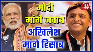 Akhilesh Has Destroyed Uttar Pradesh: Narendra Modi