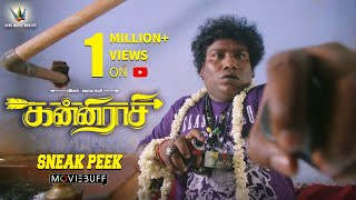 Kanni Rasi - Moviebuff Sneak Peek   Vimal, Varalaxmi Sarathkumar   S Muthukumaran