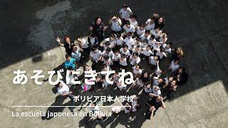ボリビア サンタクルス日系 日本語学校・小学校