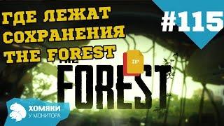 ГДЕ ЛЕЖАТ СОХРАНЕНИЯ THE FOREST ◗ #115