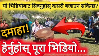 🔥८०के.जी को दमाहा बजाउनेले यसरी बजाए हेर्नुहोस् पुरा भिडियो|Gatishil Nepal Byaktitwa Bikasa