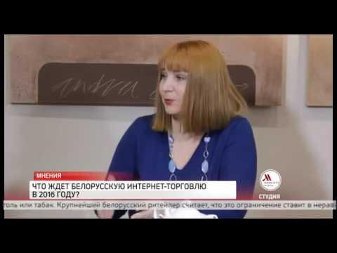 Интернет-торговля в Беларуси. Перспективы развития.