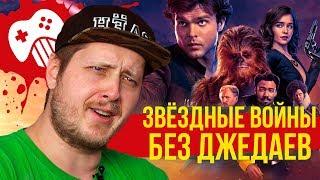 Обзор «Хан Соло: Звёздные Войны. Истории» - лучший вестерн в космосе
