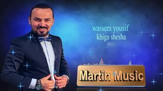 وسيم يوسف   خكا شيشا   Wassem Yousif   Khiga Shesha