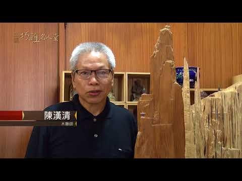 三義巧雕名人堂-木雕師 陳漢清