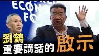 劉鶴重要講話的啟示  堅持非市場經濟是絕路一條 2018-10-22《熊出沒注意完整版》