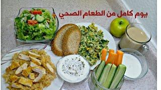طعام صحي /يوم كامل من الطعام الصحي محسوب السعرات /فطور .غداء .عشاء.سناك/