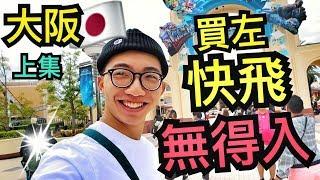 《大阪燒雞wing》上集 環球影城express唔到!