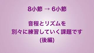 彩城先生の新曲レッスン〜音程&リズム7-5後編〜のサムネイル画像