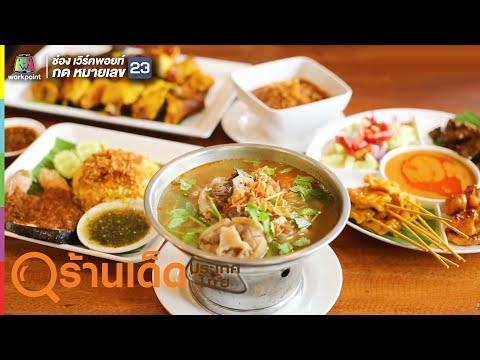 ร้านเด็ดประเทศไทย | ไก่ย่างจีระพันธ์, Papa Pond Pizza & Pasta | 27 พ.ค. 62
