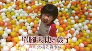 【微視蘋】5歲單腳天使盼上學「沒人說奇怪」 天真笑容看了好心疼 | 台灣蘋果日報