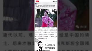 WeChat articles claiming that foreign women want to marry into China draw scrutiny