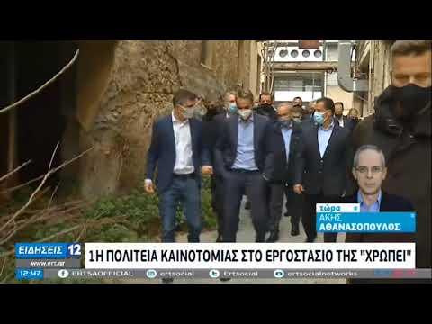 Μητσοτάκης στο πρώην εργοστάσιο «Χρωπεί»: Η πρώτη Πολιτεία Καινοτομίας στην Αττική  30/12/2020   ΕΡΤ