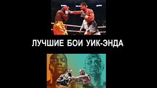 Лучшие бои уик-энда : Гвоздик-Стивенс и Уайлдер-Фьюри