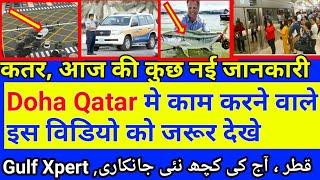 Qatar Visa Center in India| कतर वीजा सेंटर