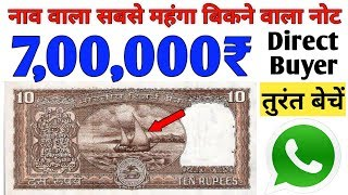 Sell 10 Rupees Top 3 Boat note price 7 lakh | 10 Rs old note